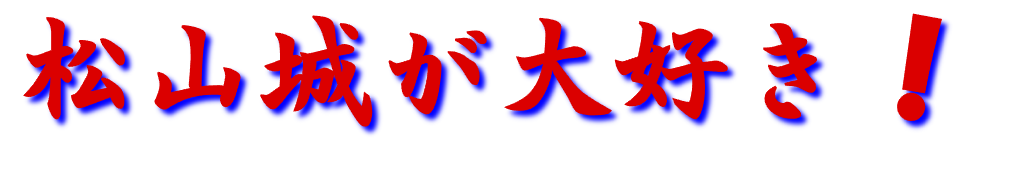 松山城が大好き!(地図帳)