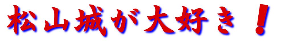 松山城が大好き!(写真アルバム)