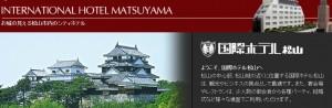 国際ホテル松山の画像です。クリックすると拡大します。