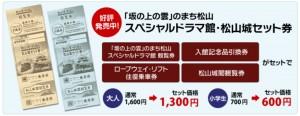 松山城セット券です。です。クリックすると拡大します。