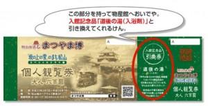 「坂の上の雲」のまち松山-スペシャルドラマ館のチケットです。クリックすると拡大します。