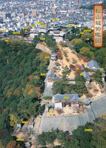 松山城俯瞰図(出典:愛媛新聞社発行「みんなのお城山松山城」より)の写真です。クリックすると拡大します。