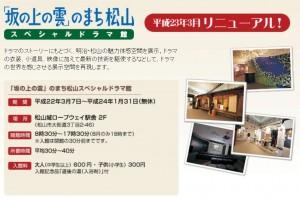 「坂の上の雲」のまち松山-スペシャルドラマ館の案内です。クリックすると拡大します。