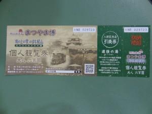 チケットの写真です。クリックすると拡大します。