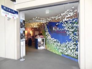 坂の上の雲のまち松山、スペシャルドラマ館入口の写真です。クリックすると拡大します。