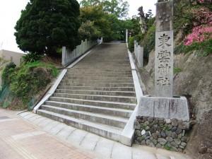 松山城、、東雲神社登り口の写真です。クリックすると拡大します。